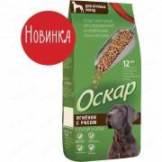 ОСКАР сух. 12 кг для собак крупных пород ЯГНЕНОК С РИСОМ - Россия